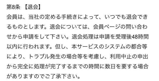 MeeTALK(ミートーク)アプリの退会