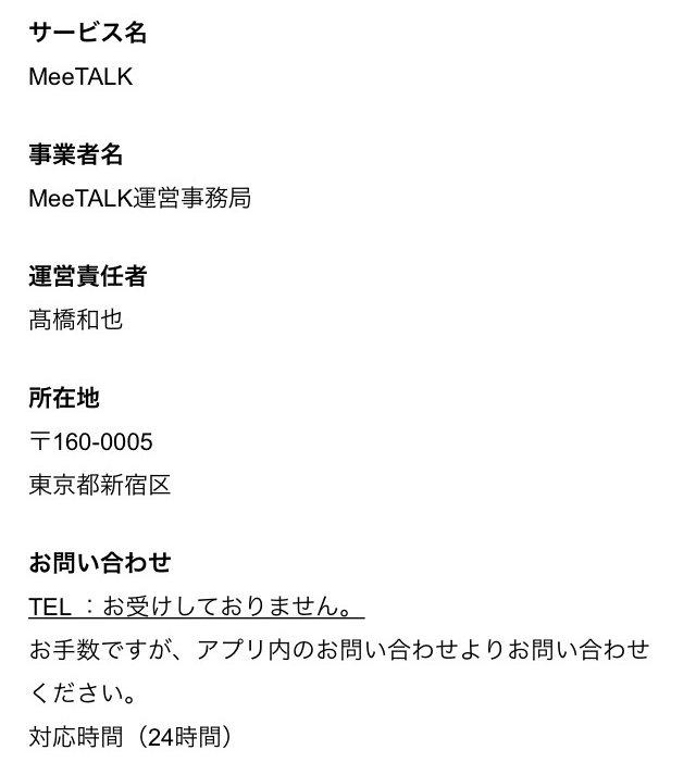 MeeTALK(ミートーク)アプリの運営会社情報