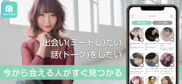 MeeTALK(ミートーク)アプリのTOP