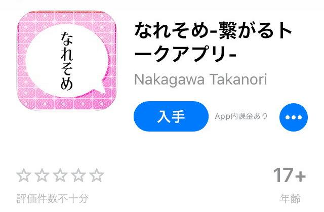 なれそめアプリの評価