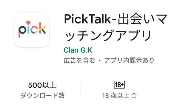 PickTalk(ピックトーク)アプリの評価