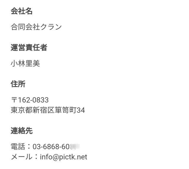 PickTalk(ピックトーク)アプリの会社情報