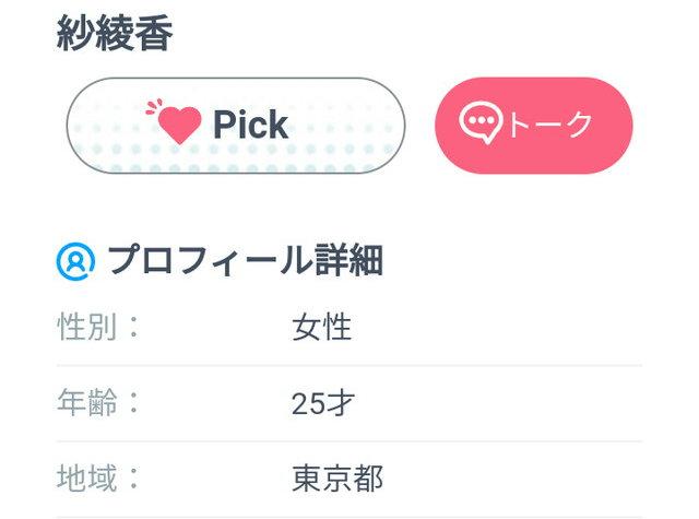 PickTalk(ピックトーク)アプリのさあや