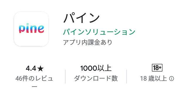 パインチャット(pinechat)アプリの評価