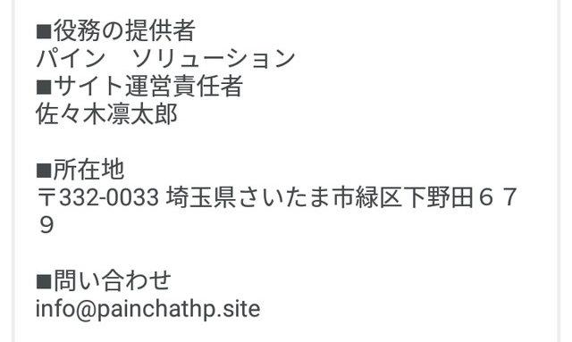 パインチャット(pinechat)アプリの運営会社情報