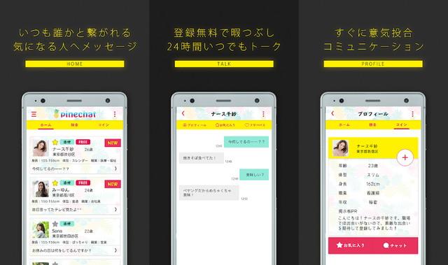 パインチャット(pinechat)アプリのTOP