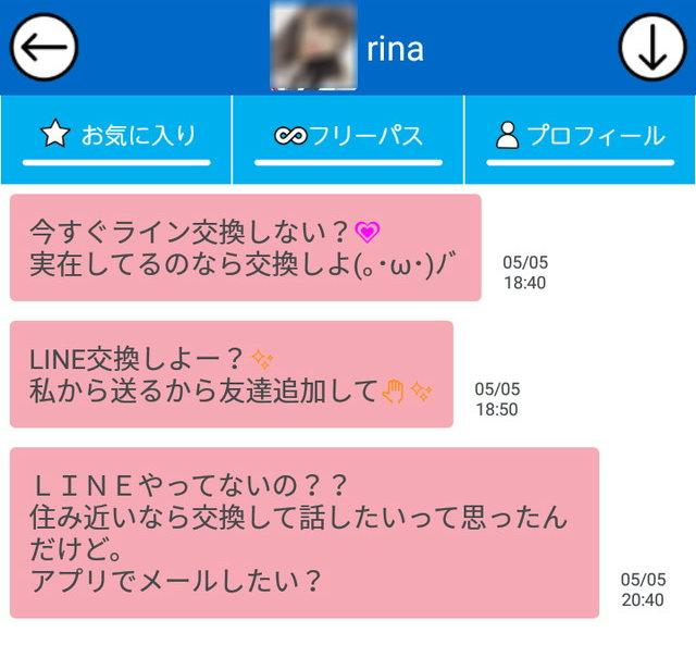 ぴったんこアプリのrina2