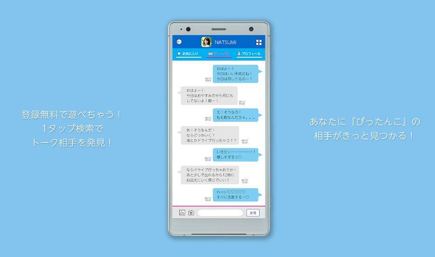 ぴったんこアプリのTOP