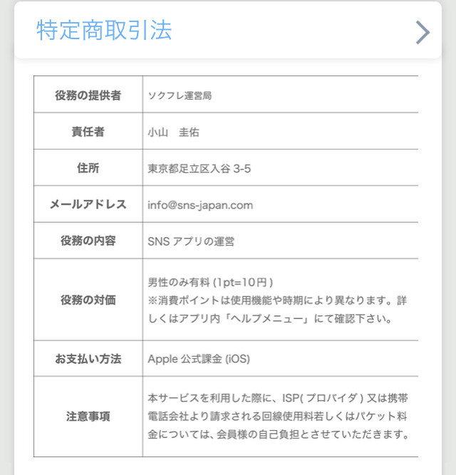 ソクフレアプリの運営会社情報