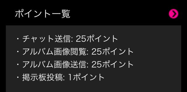 神マッチアプリの料金設定