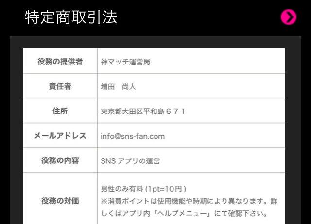神マッチアプリの運営会社情報