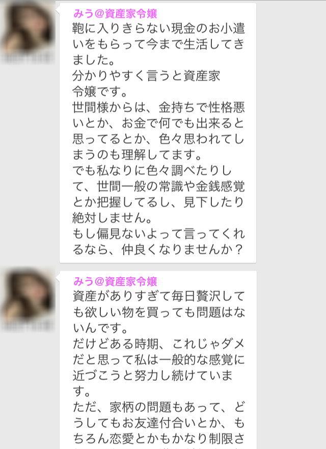 神マッチアプリの資産家令嬢2