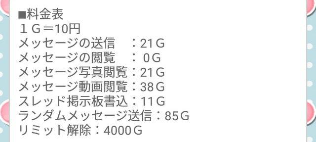 ハッピーラッシュアプリの料金