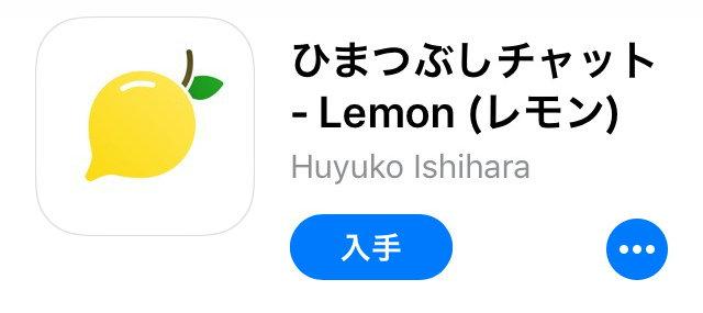 LEMON(レモン)のアプリ評価