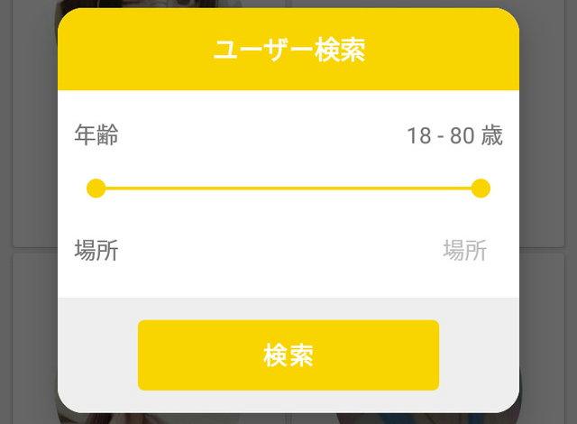 LEMON(レモン)のアプリで検索