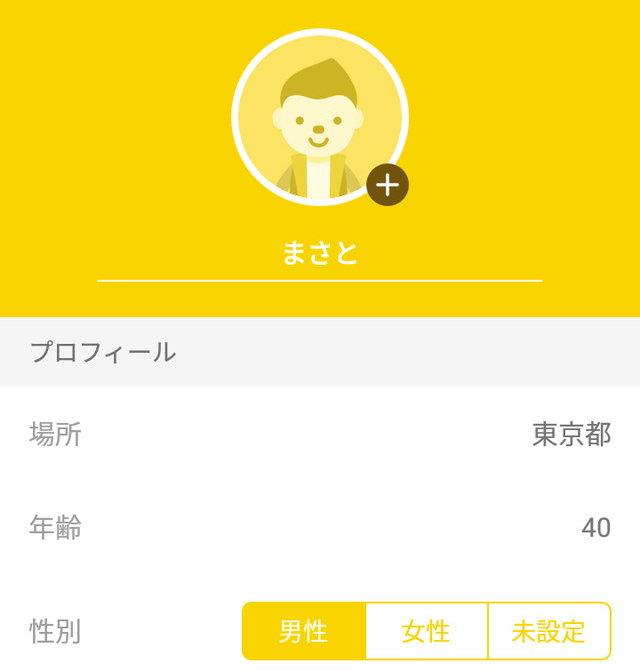 LEMON(レモン)のアプリに登録