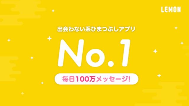 LEMON(レモン)のアプリTOP2