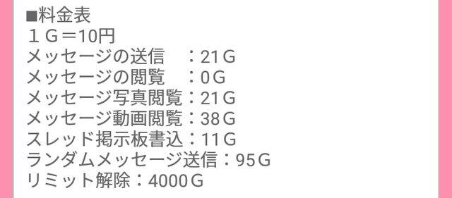 ラブフレアプリの料金設定