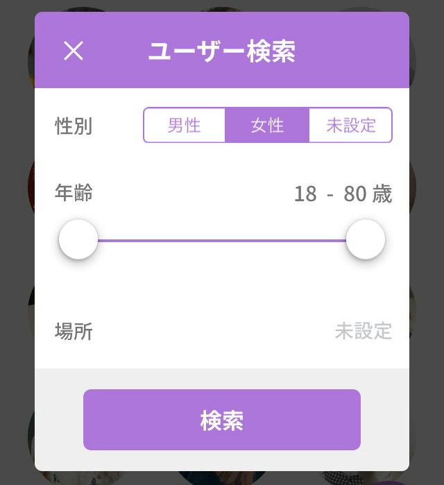 MONIE(モニー)アプリの検索