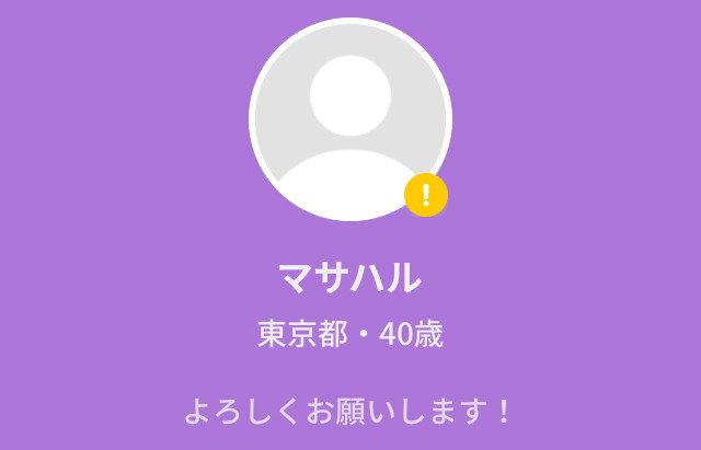 MONIE(モニー)アプリのプロフィール登録