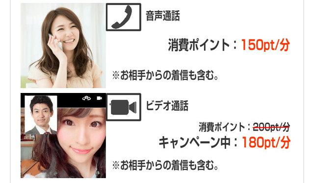 ビデオ通話アプリ大人関係の料金2