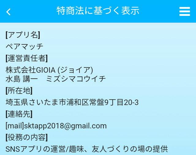ペアマッチアプリの運営会社情報