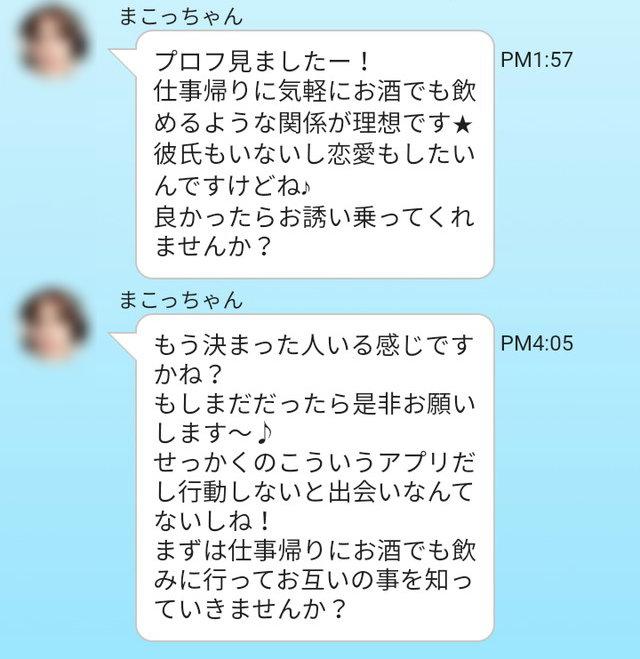 ペアマッチアプリのまこっちゃん2