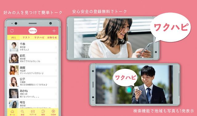 ワクワクハッピーアプリの口コミ評判