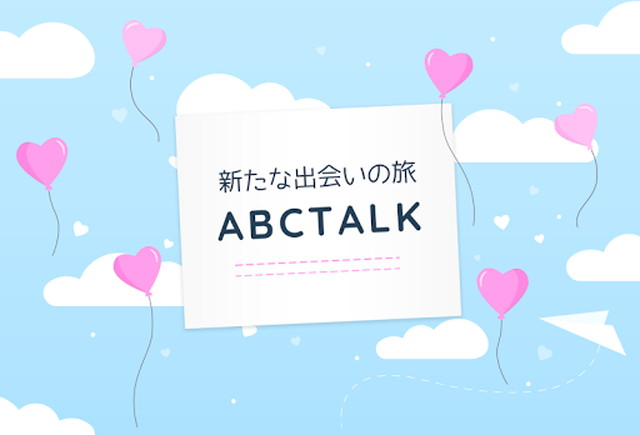 ABCTALKのアプリTOP