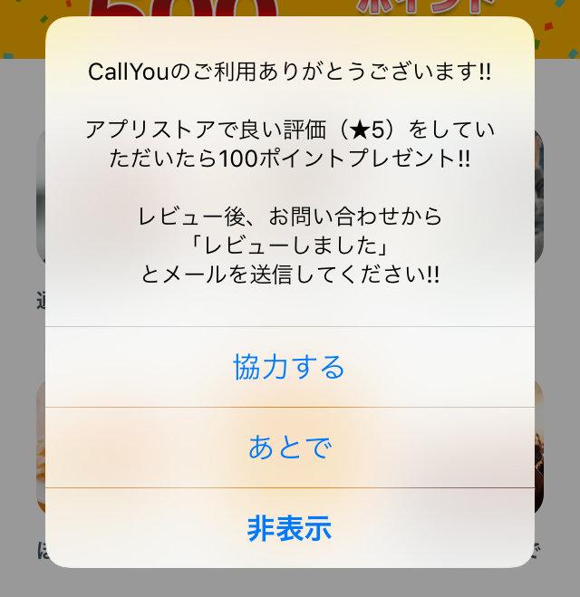 CallYou(オンライン)のアプリ高評価の理由