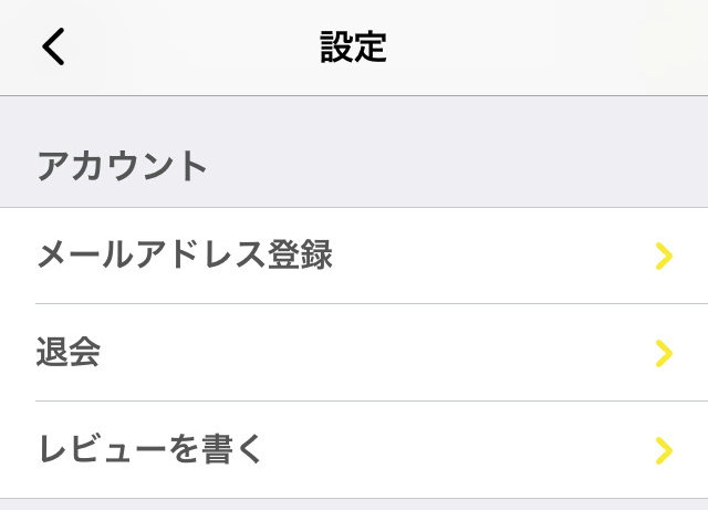 CallYou(オンライン)のアプリ退会方法