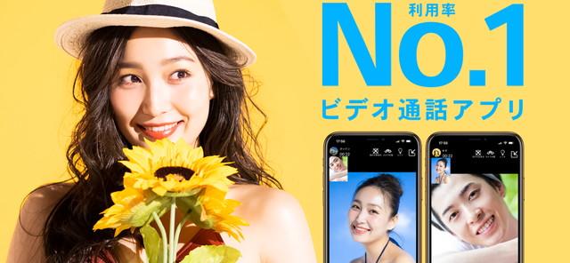 CallYou(オンライン)のアプリTOP