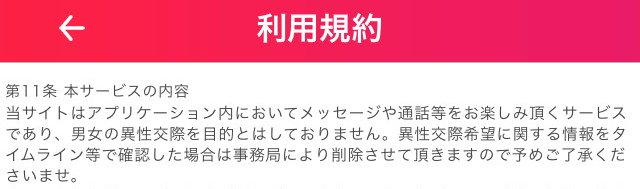 Embi(艶美)のアプリ評価~利用規約