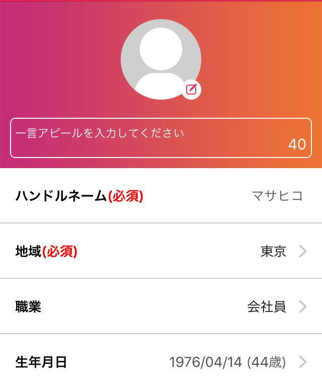 Embi(艶美)のアプリ登録
