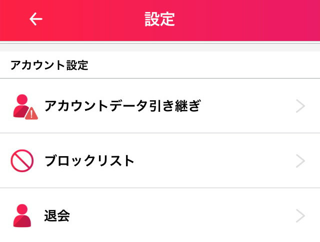 Embi(艶美)のアプリ評価~退会方法