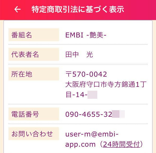 Embi(艶美)のアプリ評価~運営情報