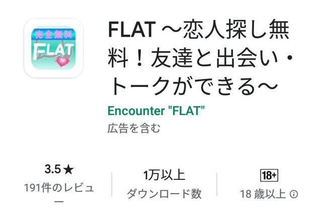 FLAT(ふらっと)のアプリ評価