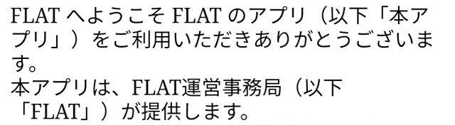FLAT(ふらっと)運営情報