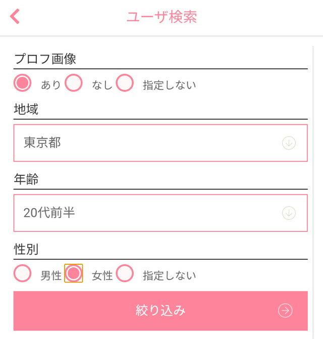 恋チャットアプリの検索