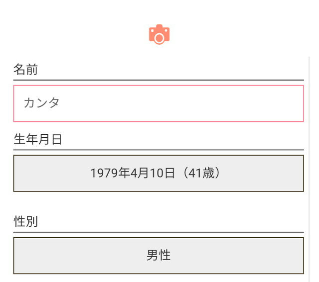 恋チャットアプリのプロフィール登録