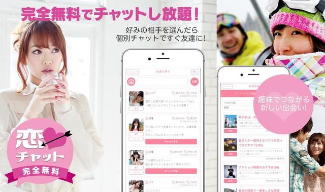 恋チャットアプリのTOP