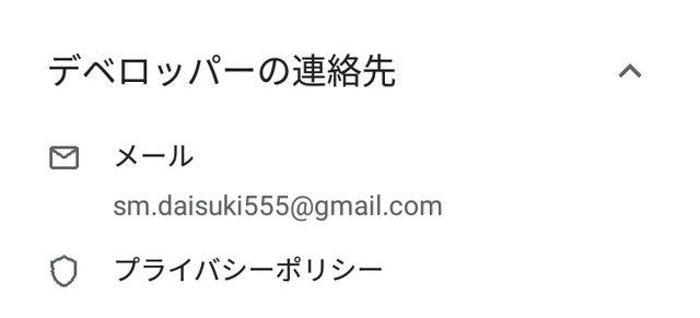 恋チャットアプリの運営会社情報
