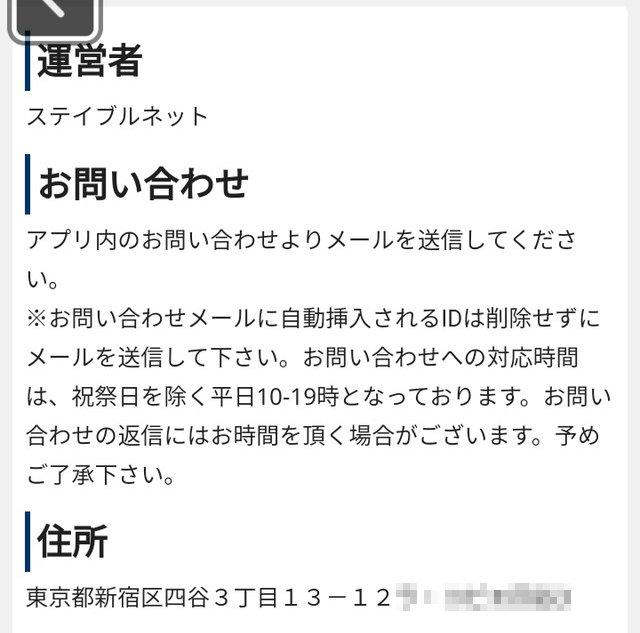 コイカツのアプリ運営情報