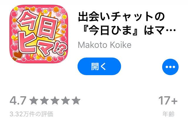 今日ひまアプリの評価
