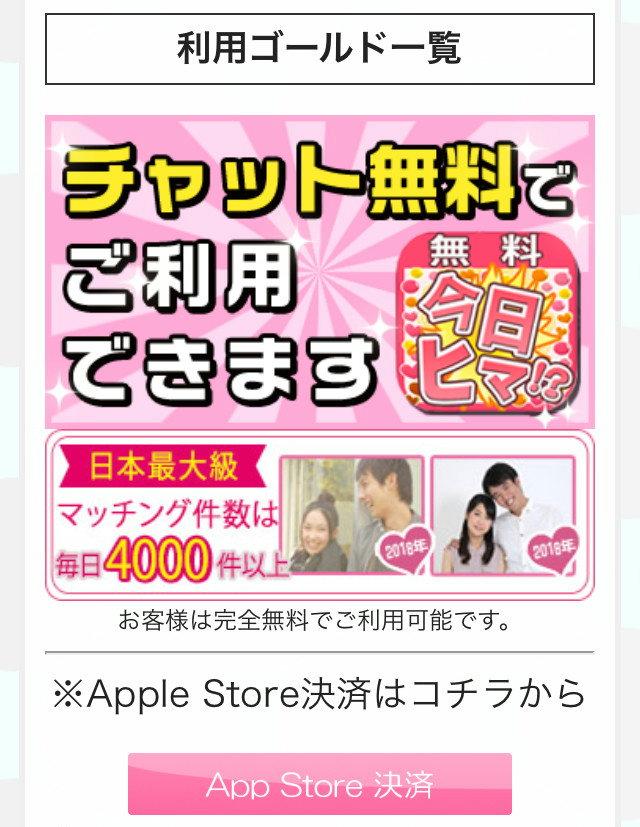 今日ひまアプリの料金設定