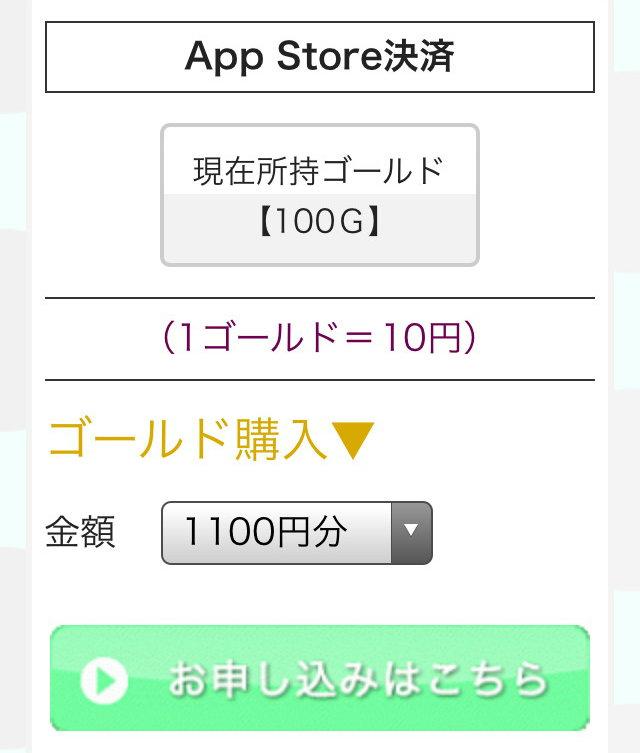 今日ひまアプリの料金設定2
