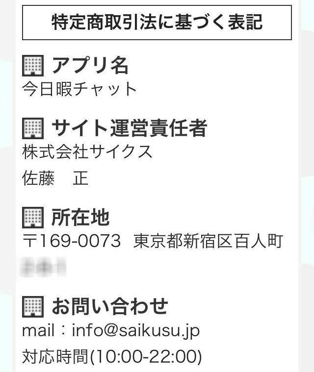今日ひまアプリの運営会社情報