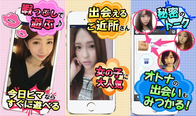 今日ひまアプリのTOP