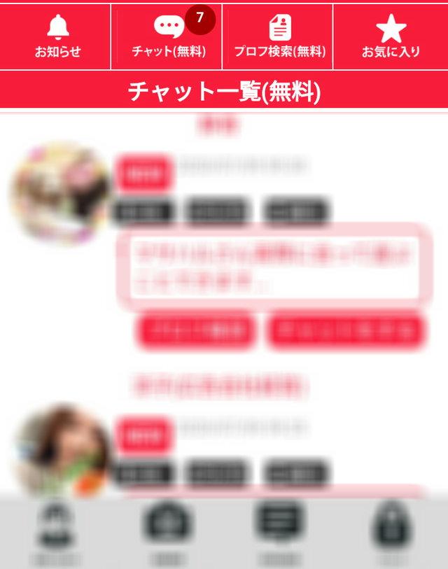 ナウフレアプリのメッセージBOX