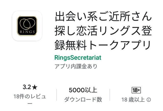 RINGS(リングス)アプリの評価